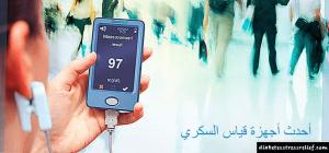 نسبة سكر الدم وأفضل أجهزة قياس السكري أتوماتيكياً